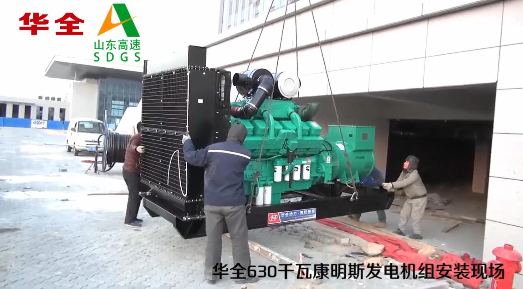 600千瓦康明斯发电机组在潍坊港客运中心