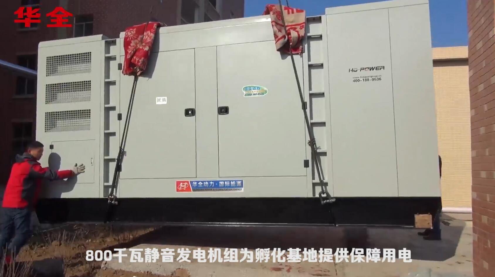 800千瓦玉柴静音发电机组保障孵化繁育基地备用电源