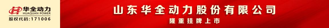 山东华全动力股份有限公司 隆重挂牌上市