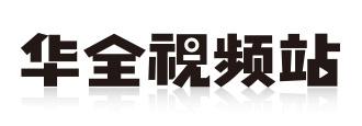 华全视频站