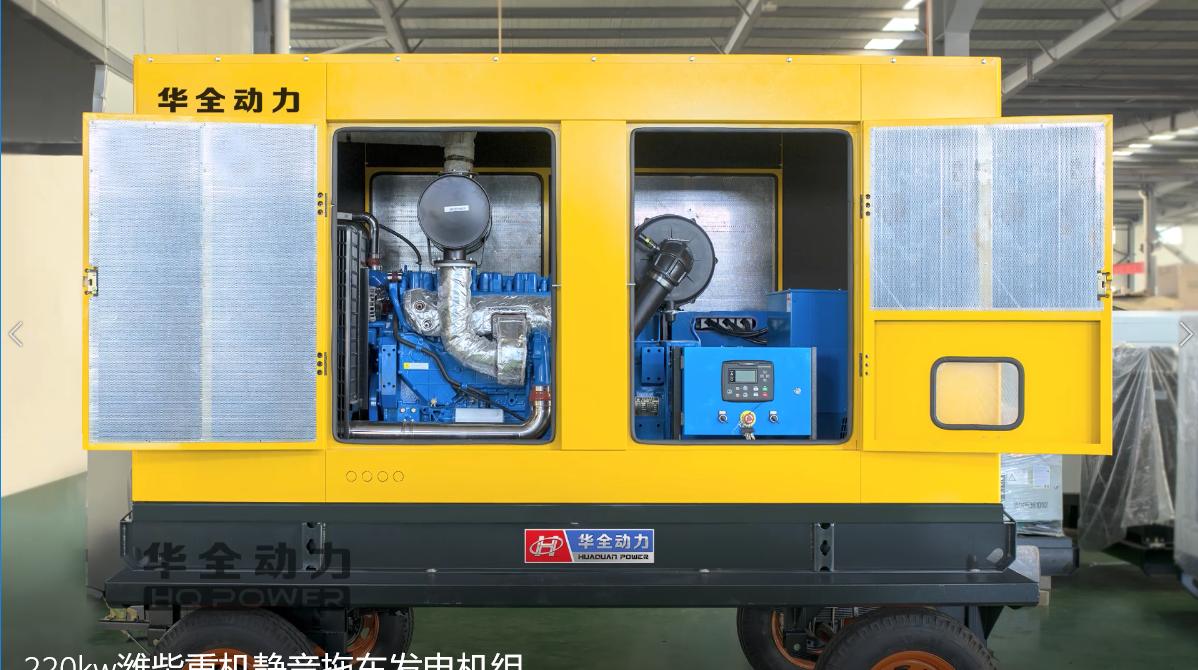 220kw潍柴重机静音拖车发电机组