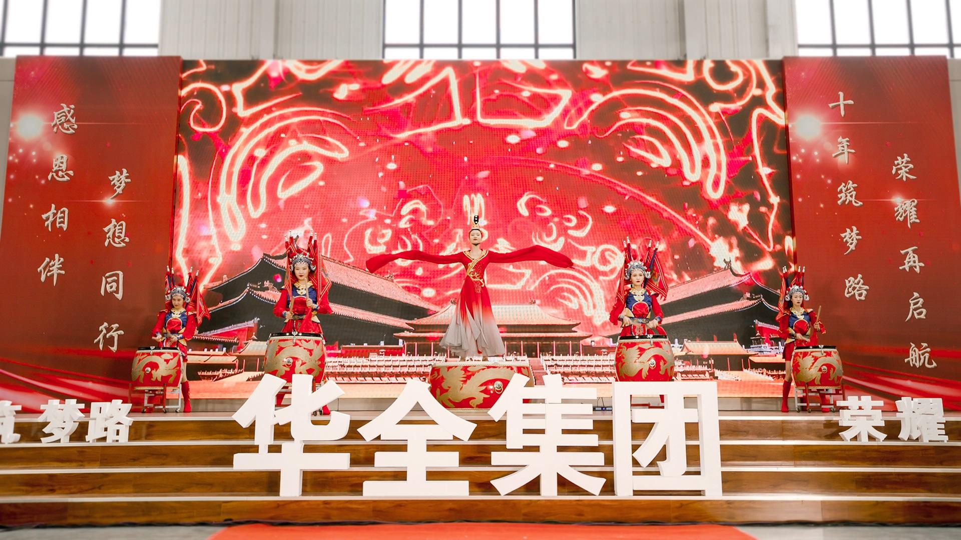 华全集团十周年庆典活动 ———《开场鼓》
