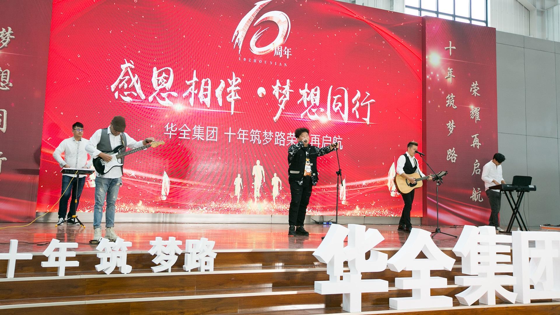 华全集团十周年庆典—— 《乐队演唱》