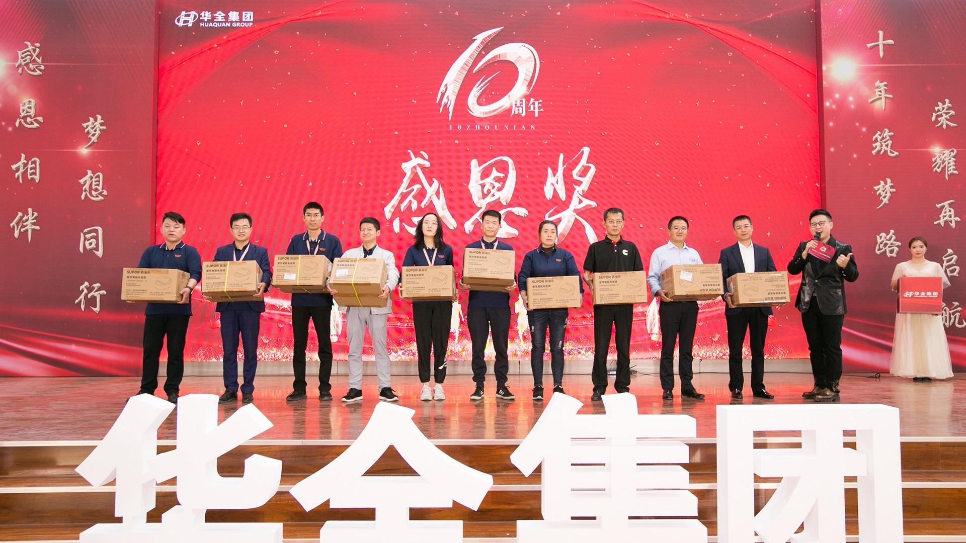 华全集团10周年庆典活动 感恩奖抽奖环节 苏泊尔电饭锅