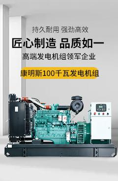 华全100千瓦发电机康明斯动力搭配四保护系统 起步价只需7万