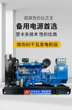 华全潍坊系列80千瓦开架发电机组 性价比高 备用首选