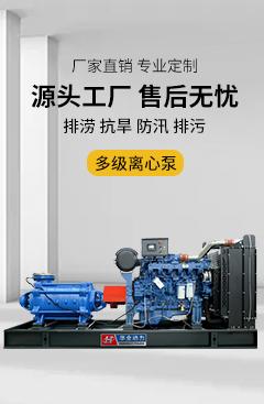 华全多级离心水泵机组配置讲解