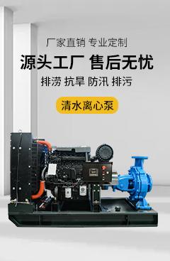 华全清水离心水泵机组配置讲解泵