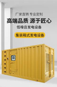 华全集装箱150千瓦发电机组介绍