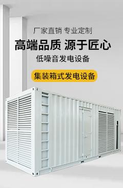 华全集装箱800千瓦发电机组介绍