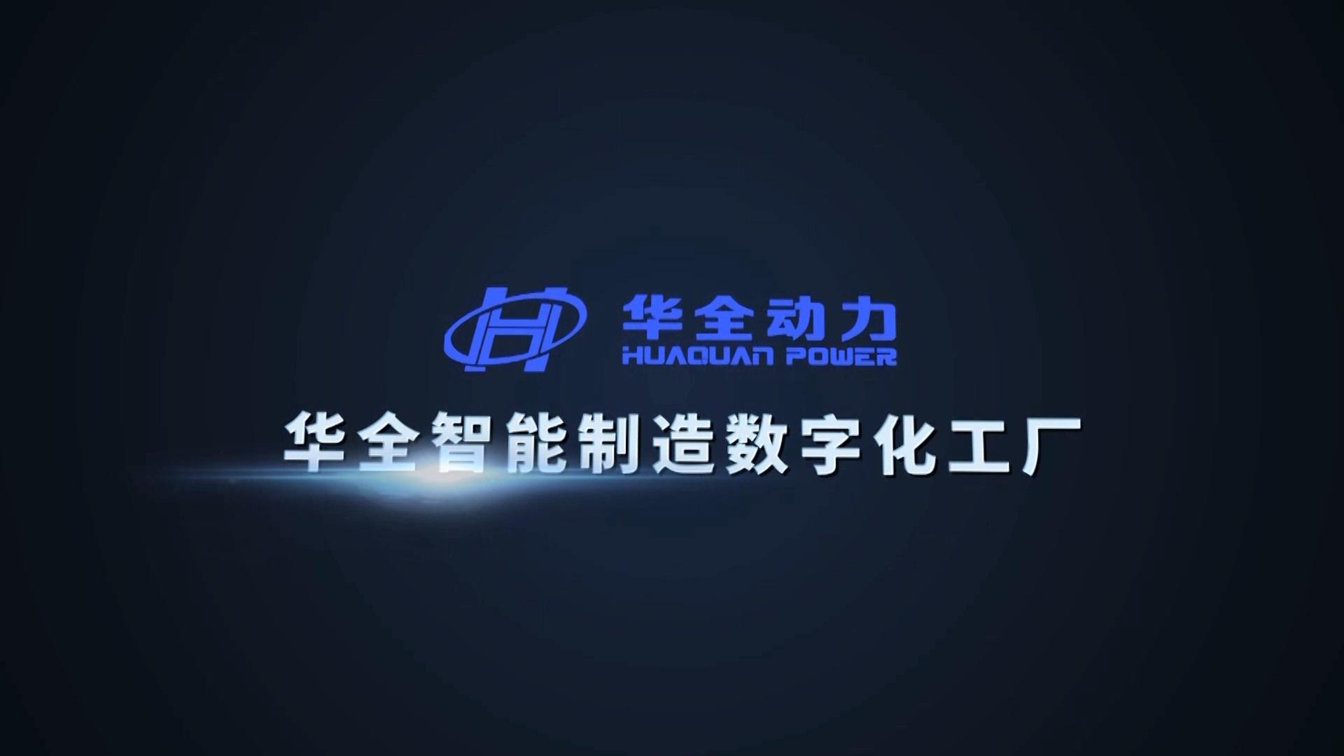 华全动力 智能制造数字化工厂宣传片