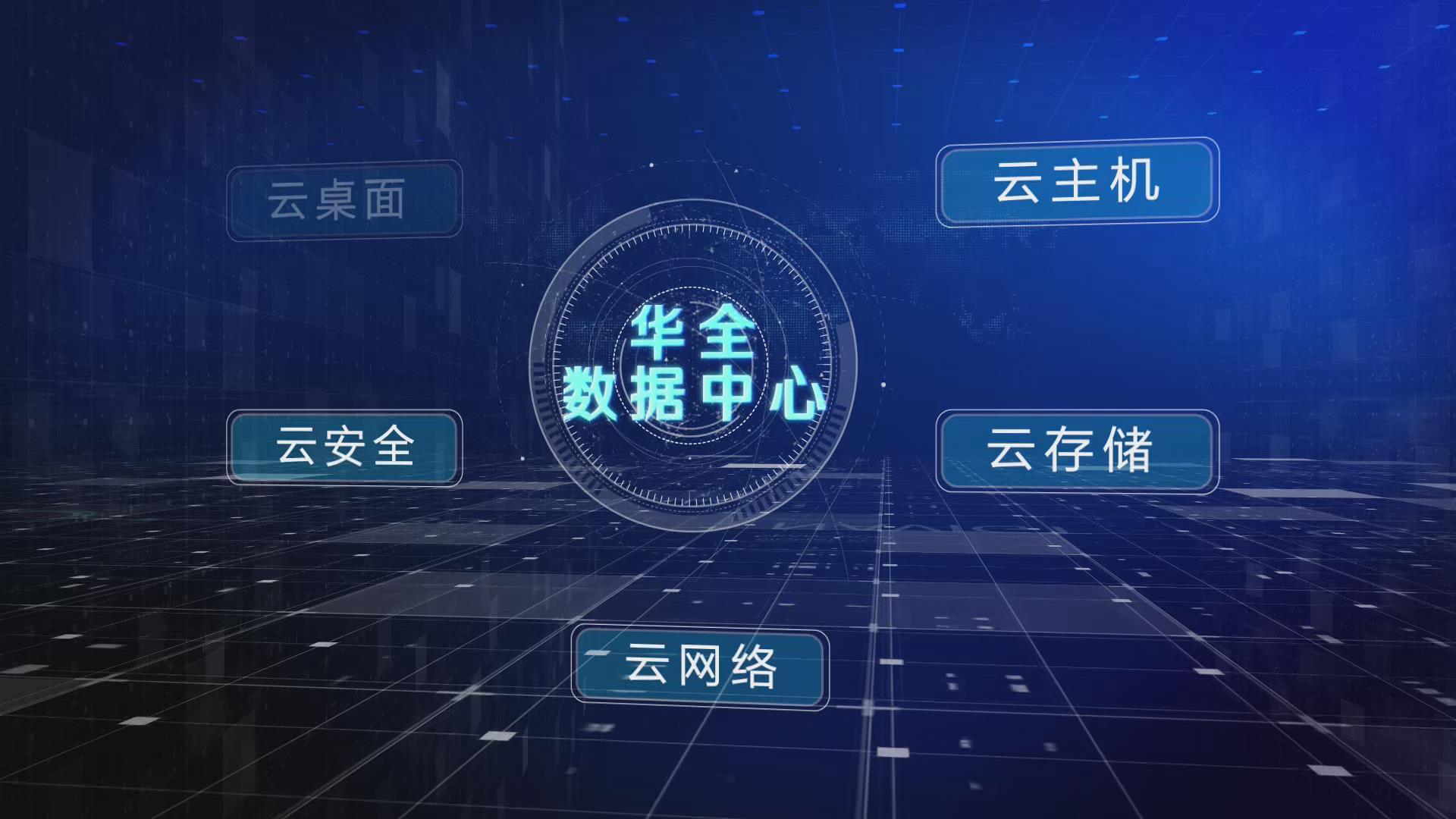 华全数据中心网络_构建万物互联_助力企业智能转型