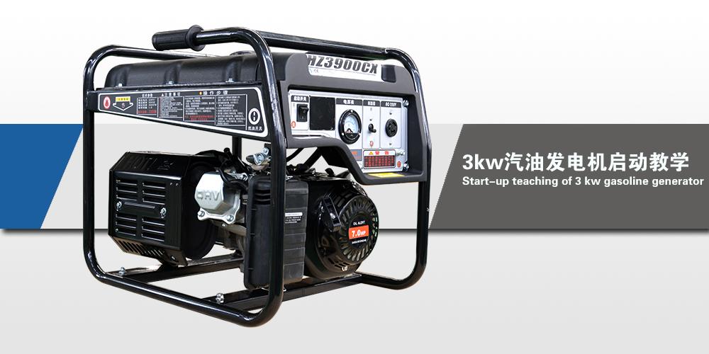 3kw汽油发电机启动方法