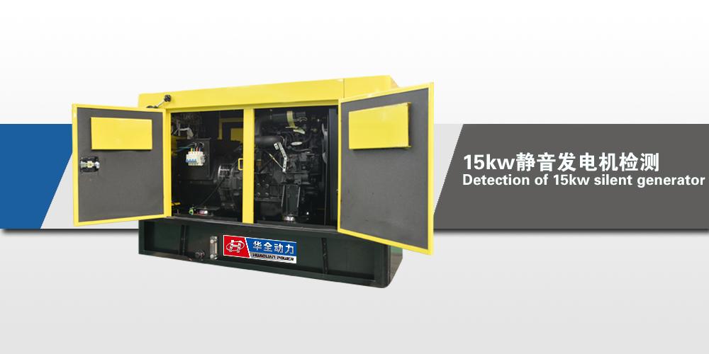 15kw水冷静音发电机检测