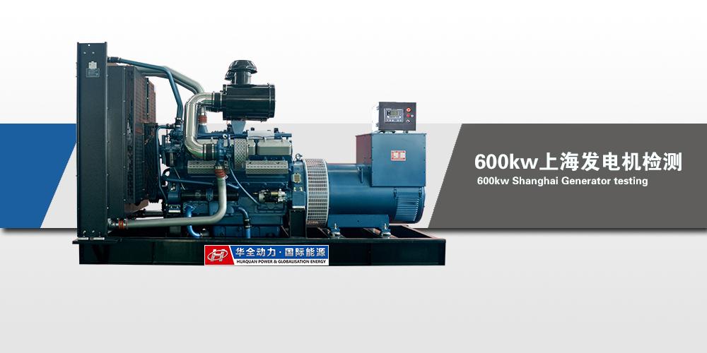 630kw上柴自动化发电机组检测
