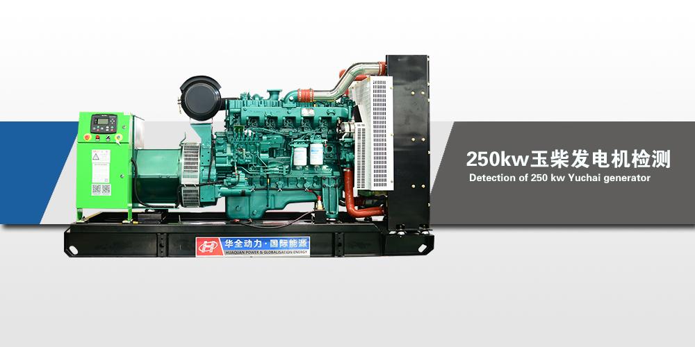 250kw玉柴柴油发电机组检测