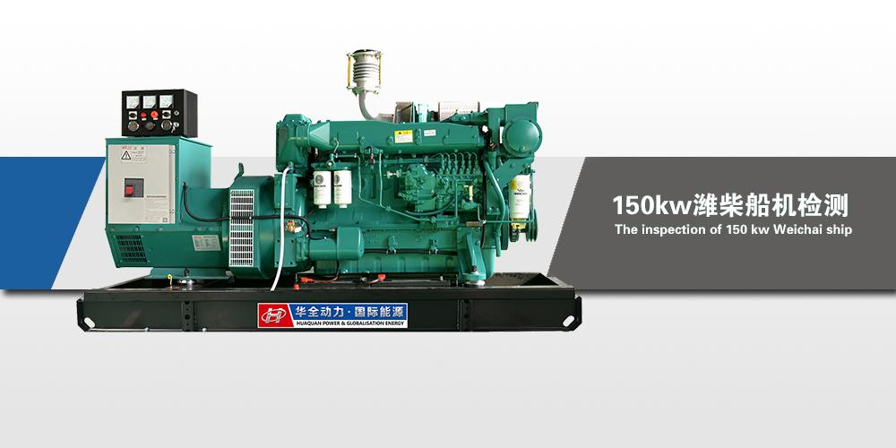 150kw潍柴船用柴油发电机检测