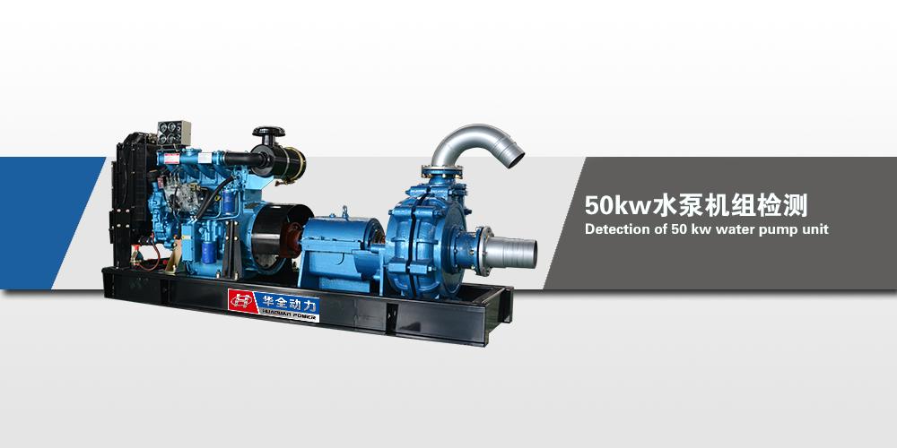 50kw柴油渣浆泵机组检测