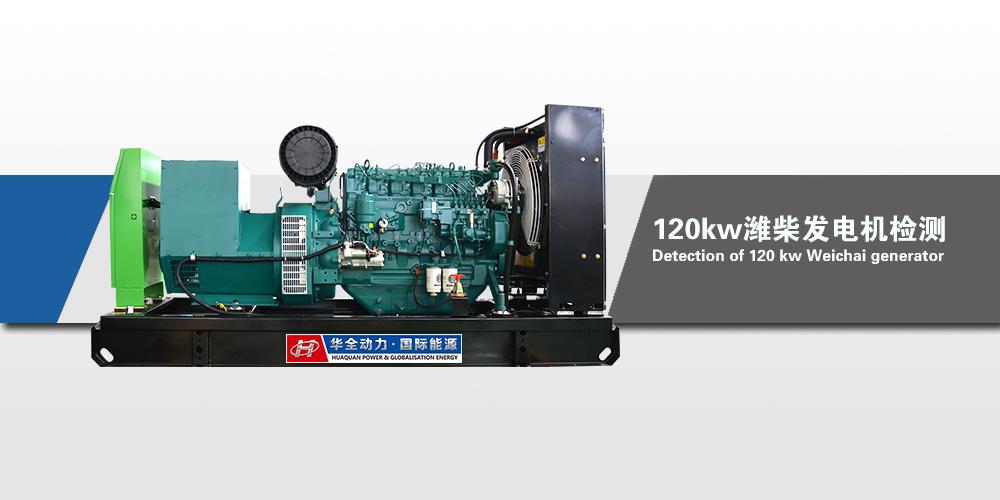 120kw潍柴发电机组检测