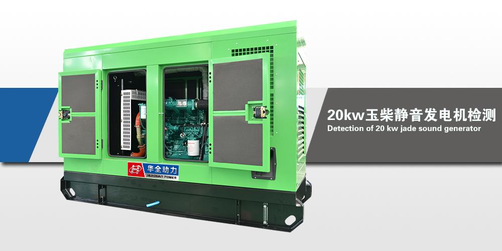 20kw玉柴静音发电机组检测