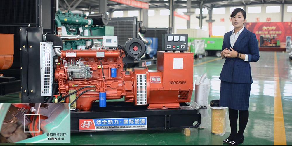 华全销售部讲解 潍坊120千瓦柴油发电机组的特点