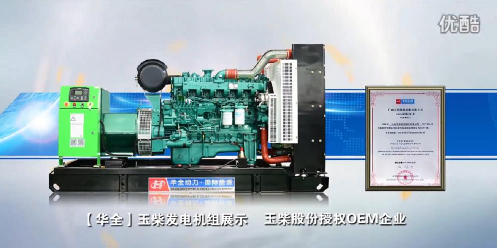 华全发电机组静音箱、移动发电站生产流程