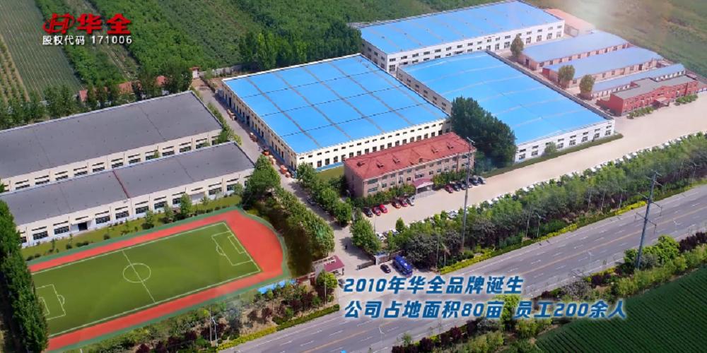 山东华全动力股份有限公司 企业宣传片