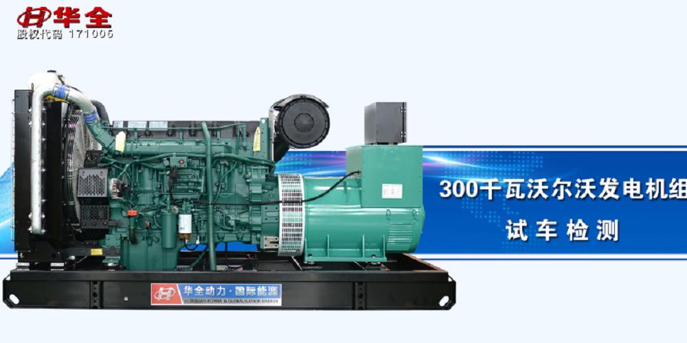 沃尔沃300千瓦发电机组出厂检测