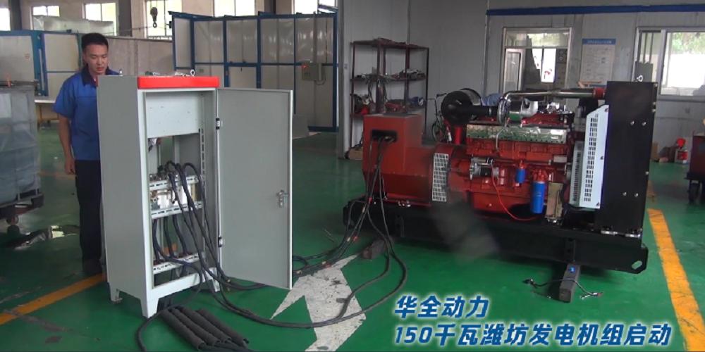 潍坊150千瓦自动化柴油发电机组试车检测