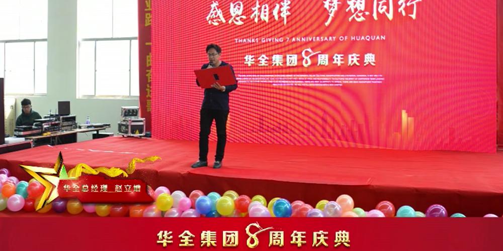 华全总经理赵立增8周年庆典致辞
