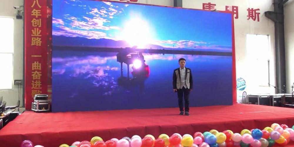 华全八周年长庆 歌曲《贝加尔湖畔》