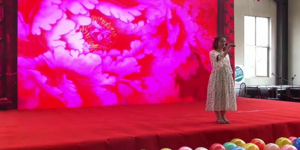 华全八周年长庆 歌曲《我很快乐》