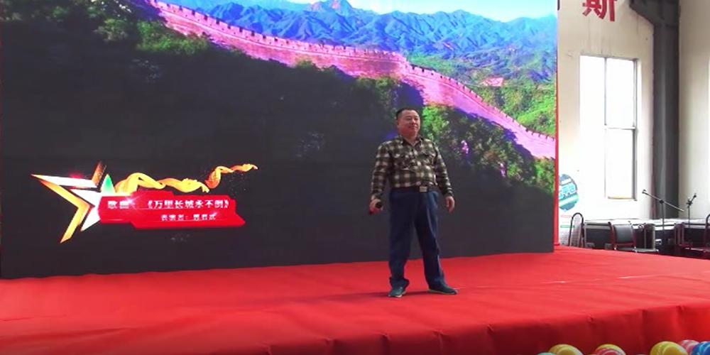 华全八周年长庆 歌曲《万里长城永不倒》