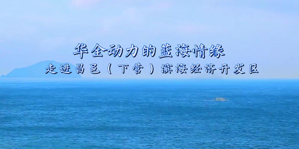 华全动力的蓝海情缘 1000千瓦发电机组走进昌邑
