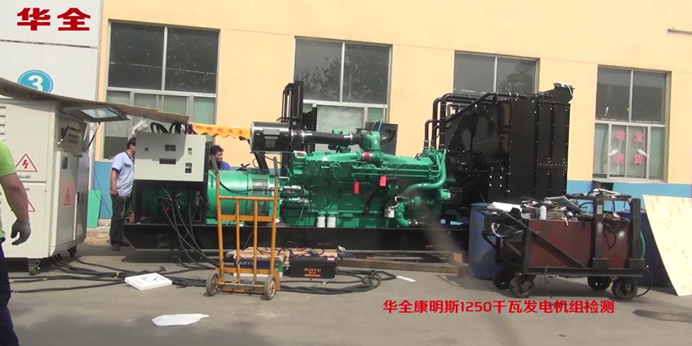 华全动力1250千瓦康明斯发电机组检测