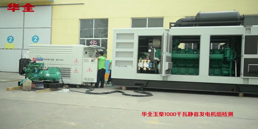 华全动力1000千瓦玉柴静音发电机组检测